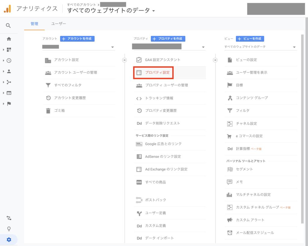 wordpress_qooq_google_analytics_search_console